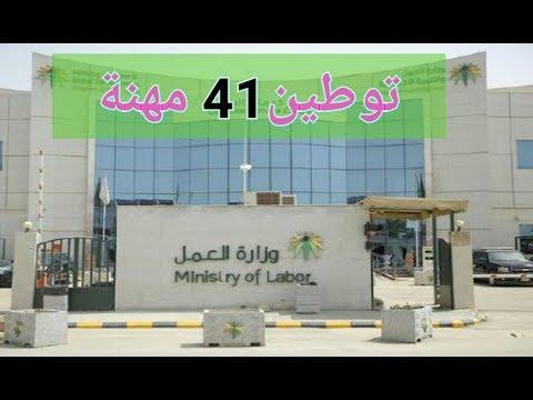 عاجل!!! 😱قصر العمل في 41 مهنة على السعوديين والسعوديات في هذه المنطقة