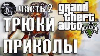 GTA 5 - Трюки, Аварии и Приколы! #2