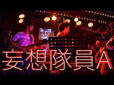 妄想隊員A(NICO Touches the Walls)LIVE コピー モテバン