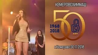 Наташа Королева в Кемерово - Дельфин и русалка / Подсолнухи (30.11.2018)