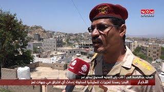 البحر : افشلنا محاولة تسلل لمليشيا الحوثي ورصدنا تعزيزات لصد اي محاولة اختراق في جبهات تعز