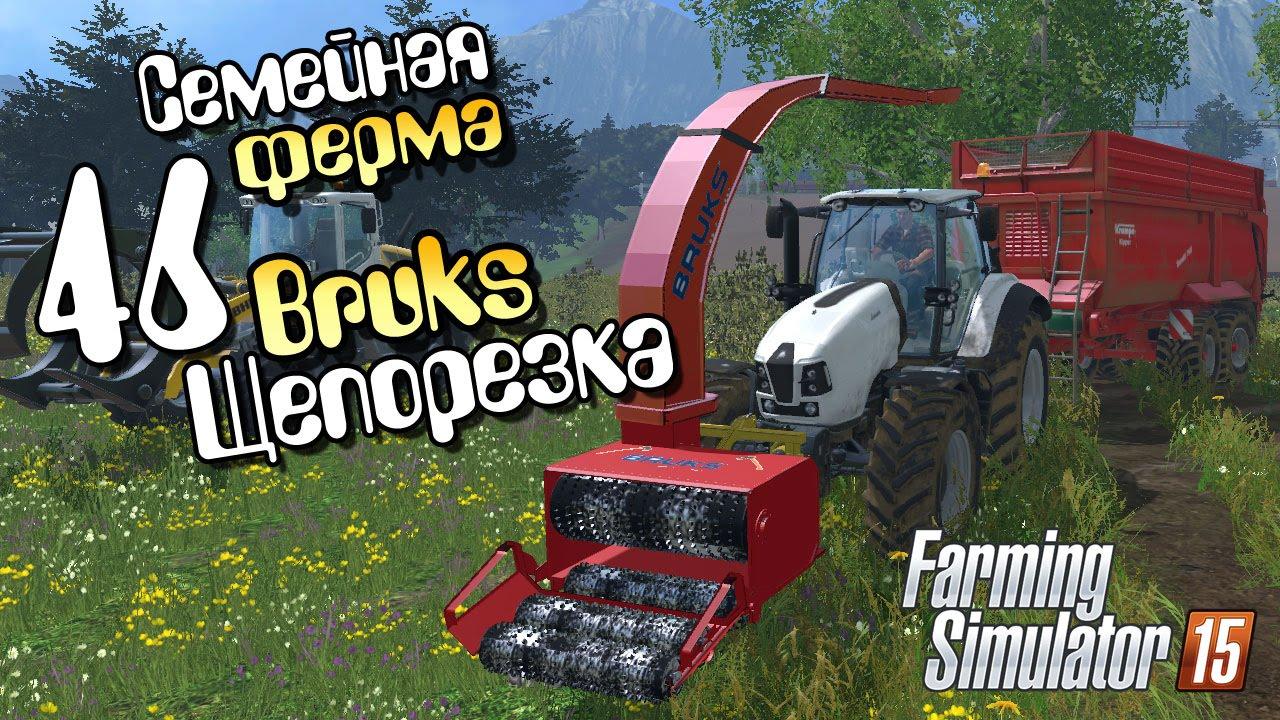 симулятор ферма 2015 фото