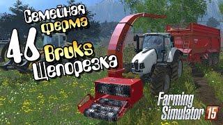 Щепорезка Брукс - ч46 Farming Simulator 2015(Как облегчить задачу и сделать процесс приготовления щепы быстрым и не напрягающим? Щепорезкой Bruks Купить..., 2015-04-16T08:30:01.000Z)