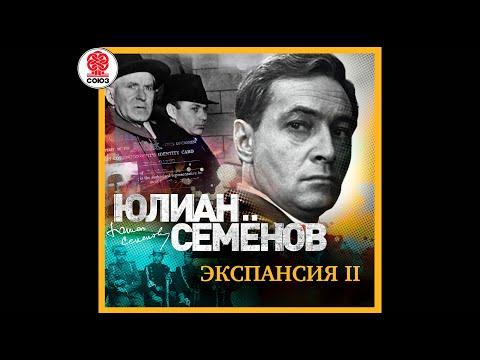 Экспансия 2. Семенов Ю. Аудиокнига. читает Александр Клюквин
