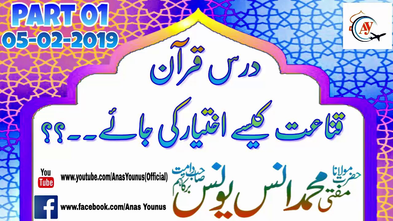 Qana'at Kaisa Ikhtiyar Ki Jae || Part 01 || Anas Younus || Darse Quran || 05 Feb 2019 `