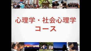 人文学部【心理学・社会心理学コース】