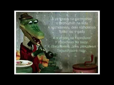 LYRICS: Песня крокодила Гены | Crocodile Gena's song