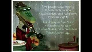 Скачать LYRICS Песня крокодила Гены Crocodile Gena S Song
