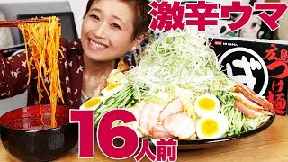 【大食い】16人前! 激辛ウマ♥ 広島つけ麺!アクシデントがすごい。【ロシアン佐藤】【Russian Sato】