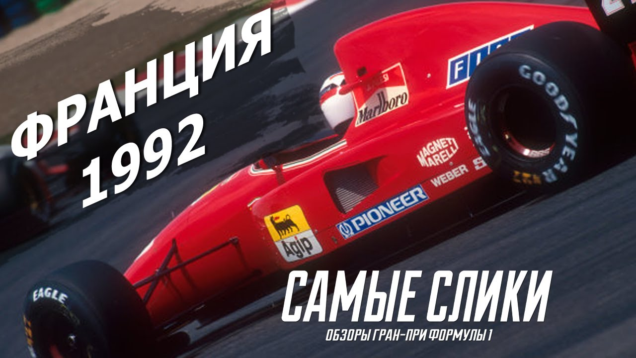 Обзор Гран-при Франции 1992 | Формула 1 | Наш первый сезон