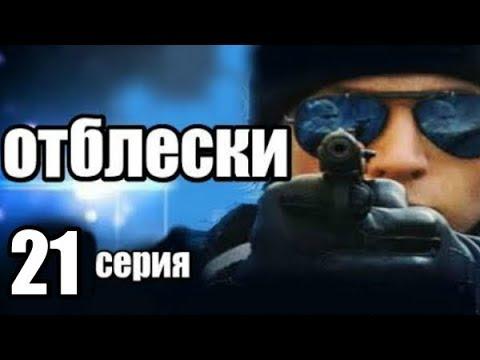 21 серия из 25  (детектив, боевик, криминальный сериал)
