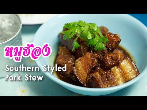 หมูฮ้อง Southern Styled Pork Stew : ตามสั่ง (กับข้าว)