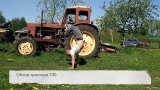 Обзор сломаного трактора Т40 (Раритет)