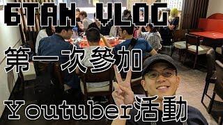 【6tan】第一次參加Youtuber活動