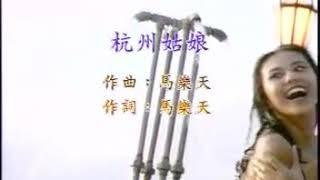 Karaoke 杭州姑娘.