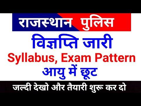 राजस्थान पुलिस Constable विज्ञप्ति जारी, Rajasthan Police Constable Exam Date, Syllabus, RPSC