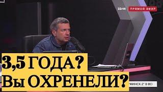 Соловьев в ШОКЕ от приговора ПЕДОФИЛУ и защищающих его ЛИБЕРАЛОВ