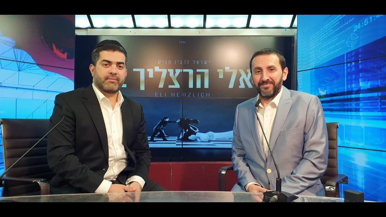 אלי הרצליך בריאיון לחדשות צופיה   Eli Herzlich Interview On Tzofia News