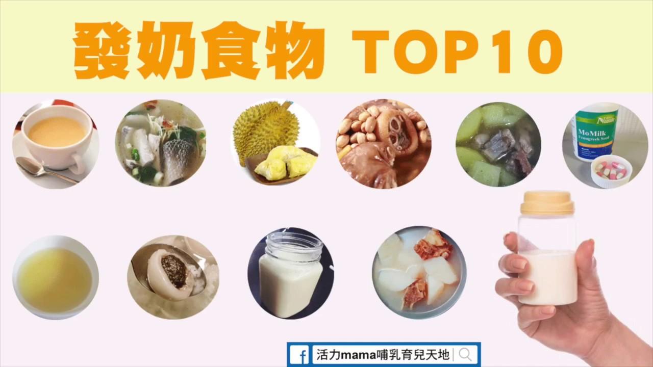 發奶食物Top 10【哺乳媽媽】不再為奶量不足煩惱 - YouTube