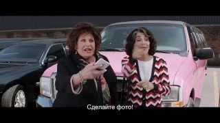 Моя большая греческая свадьба 2 (2016). Трейлер -  русские субтитры.