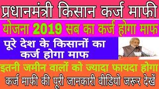 प्रधानमंत्री किसान कर्ज माफी योजना 2019 // देश के सभी किसानों का होगा कर्ज माफ //Kcc किसान जरूर देखे