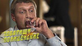 """Товарищи полицейские"". 17 серия - Ревизор"