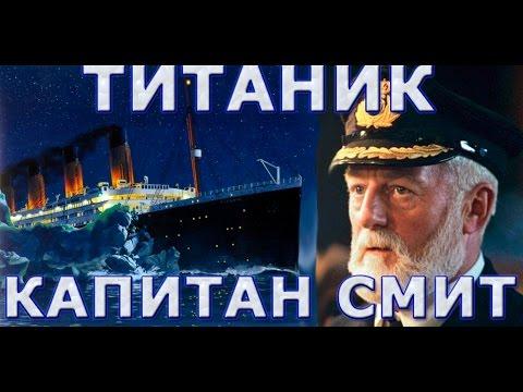 Титаник капитан Джон Смит