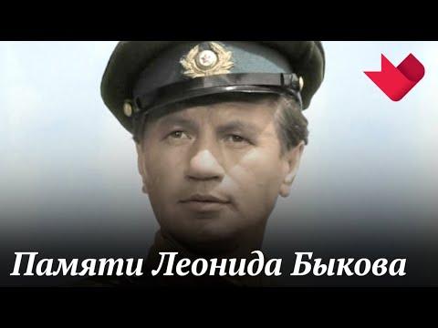 Леонид Быков | Тайны кино - Видео онлайн