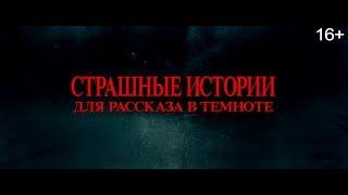 СТРАШНЫЕ ИСТОРИИ ДЛЯ РАССКАЗА В ТЕМНОТЕ (2019) - финальный русский трейлер, HD