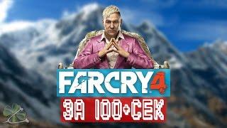 100+ СЕКУНД О FAR CRY 4! - обзор игр в стиле маппет-шоу!