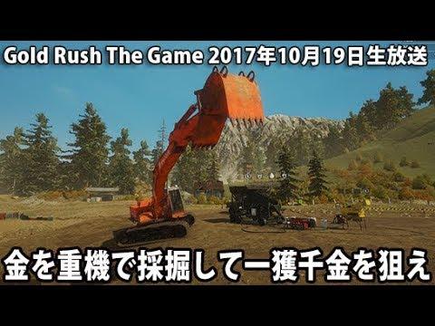 金を重機で採掘して一獲千金を狙え 【 Gold Rush The Game 生放送 2017年10月19日 】