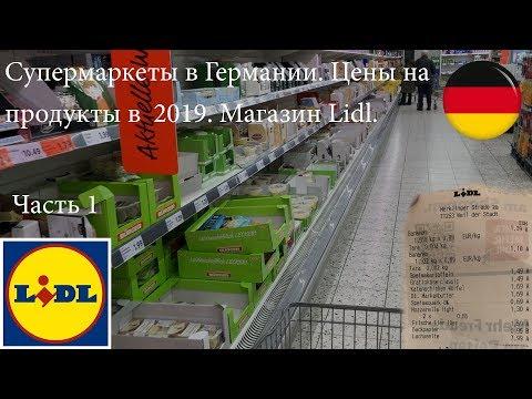 Как работают магазины в германии