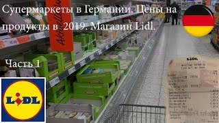 супермаркеты в Германии. Цены на продукты 2019. Магазин Lidl. Часть 1