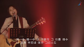 예수 예수 (김도현) / 조이코리아 고난주간 기도회 /…
