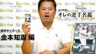 Web Sportivaの新シリーズ、金村義明の「オレの選手名鑑」。プロ野球評...