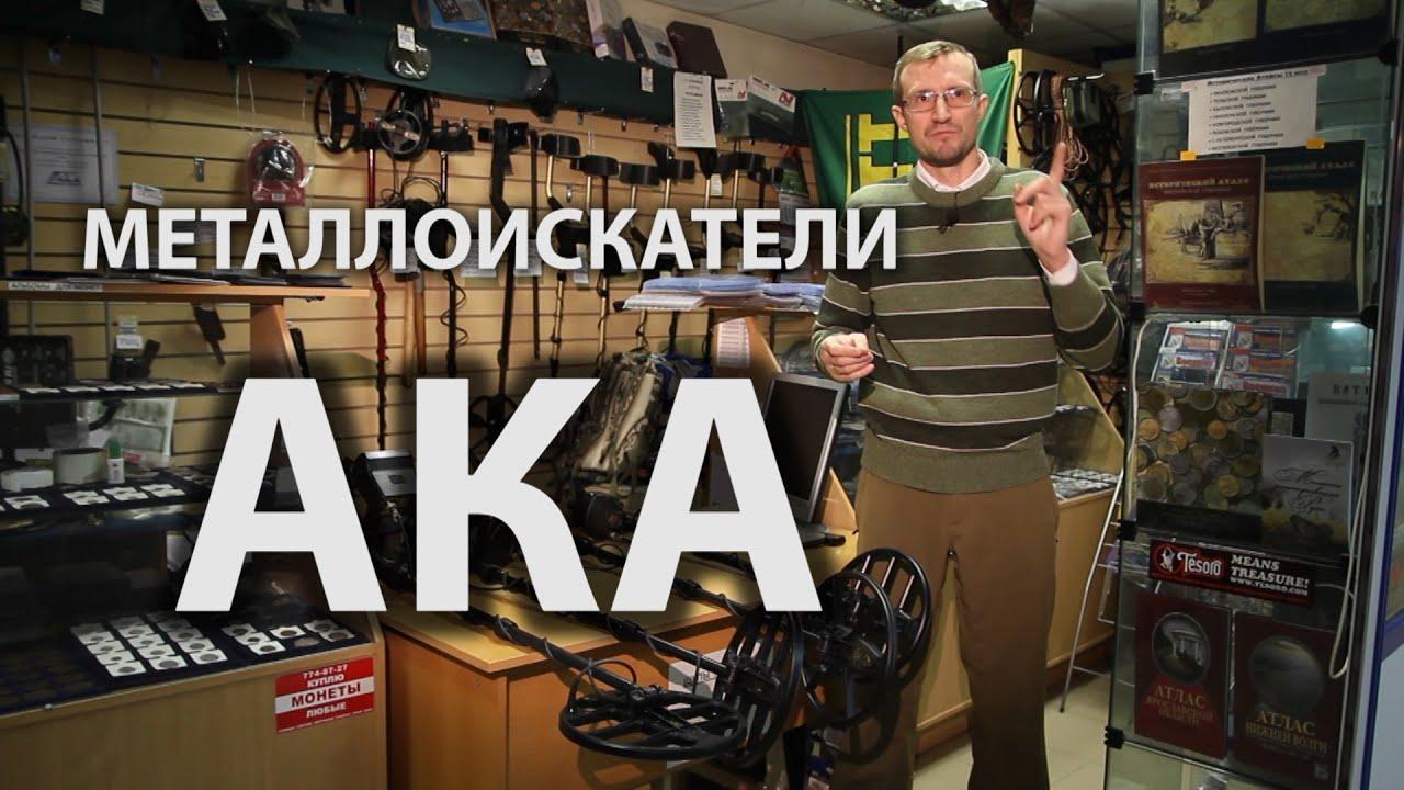 Видео обзор металлоискателей фирмы ака funnydog.tv.