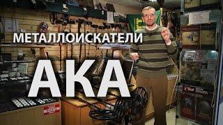 Видео обзор металлоискателей фирмы АКА
