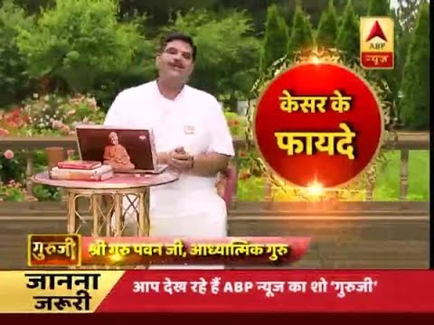 GuruJi with Pawan Sinha: Best use of saffron can make you a lucky person