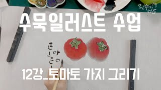 수묵일러스트 하기 #12 수묵기법으로 채소 토마토 가지…