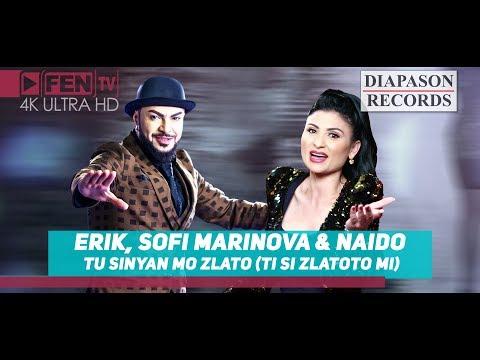 ERIK, SOFI MARINOVA & NAIDO - Tu Sinyan Mo Zlato (Ti Si Zlatoto Mi)