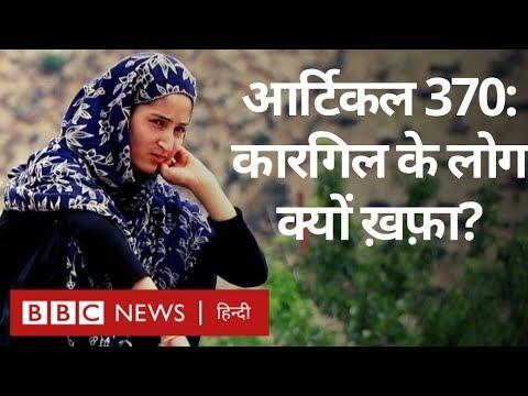 Article 370 पर फैसले के बाद Kargil के लोग क्या कह रहे हैं? (BBC Hindi)