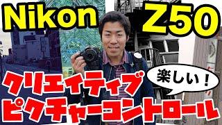 【写真撮影】Nikon Z50のクリエイティブピクチャーコントロールの機能を使って街撮りスナップをしてきた【オート先生】