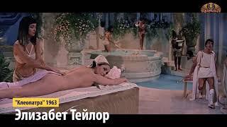 Великолепная семерка: ТОП актрис, игравших Клеопатру