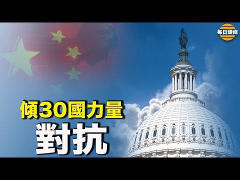 亡羊补牢!美国正集中世界各国力量联手应对中俄网络勒索【希望之声TV-每日头条-2021/10/13】