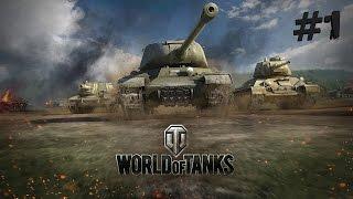World of Tanks - 1 серия (Прохожу обучение, первый бой)