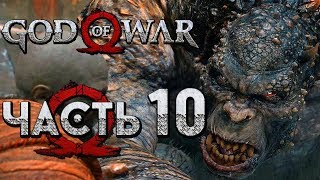 Прохождение GOD OF WAR 4 [2018] — Часть 10: ХРАНИЛИЩЕ ФАФНИРА И ЗЛЫЕ ОГРЫ!