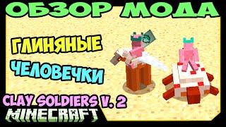 ч.230 - Глиняные человечки v.2 (Clay Soldiers Mod v. 2.0.0) - Обзор мода для Minecraft