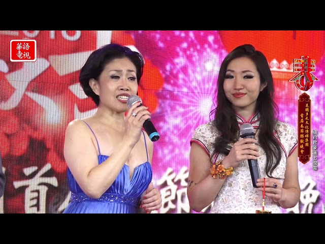 2018 美國多元文化傳媒集團首屆春節聯歡晚會 Part 1