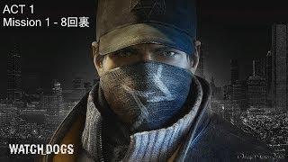 Watch Dogs - メインミッション プレイ動画