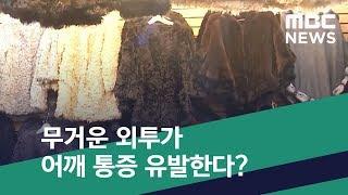 [스마트 리빙] 무거운 외투가 어깨 통증 유발한다? (…